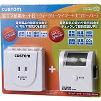 【CAINZ DASH】カスタム 節電セットB