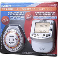 【CAINZ DASH】カスタム 節電セットC