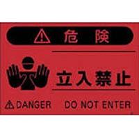 【CAINZ DASH】つくし 蛍光標識「立入禁止」