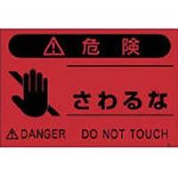 【CAINZ DASH】つくし 蛍光標識「さわるな」