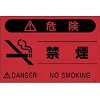 【CAINZ DASH】つくし 蛍光標識「禁煙」