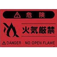 【CAINZ DASH】つくし 蛍光標識「火気厳禁」