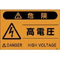 【CAINZ DASH】つくし 蛍光標識「高電圧」