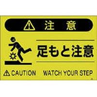【CAINZ DASH】つくし 蛍光標識「足もと注意」