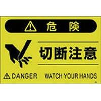 【CAINZ DASH】つくし 蛍光標識「切断注意」