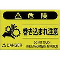 【CAINZ DASH】つくし 蛍光標識「巻き込まれ注意」