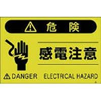 【CAINZ DASH】つくし 蛍光標識「感電注意」