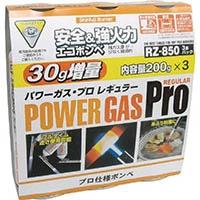 新富士パワーガス3本 RZ-8501
