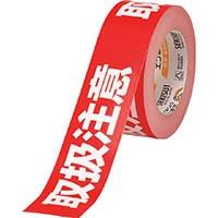 【CAINZ DASH】積水 クラフト荷札テープ 「取扱注意」