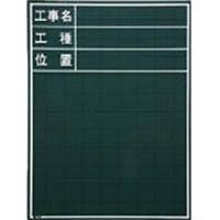 【CAINZ DASH】マイゾックス 黒板