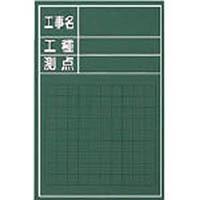 【CAINZ DASH】マイゾックス 工事用木製黒板 W−3CS