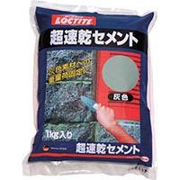 【CAINZ DASH】LOCTITE 超速乾セメント 灰色 1kg (1個入)