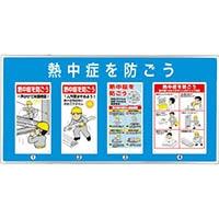 【CAINZ DASH】ユニット ユニパネセット 熱中症を防ごう