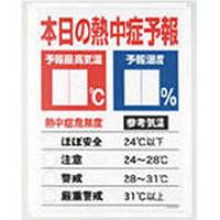 【CAINZ PRO】ユニット 熱中症予報板 HO185