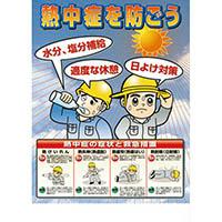 【CAINZ PRO】ユニット 熱中症対策ポスター 熱中症を防ごう HO503