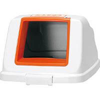 【CAINZ DASH】アロン 分別ペールCF90 フタ もえる オレンジ