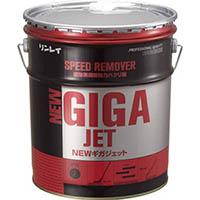 【CAINZ DASH】リンレイ 速効浸透型強力ハクリ剤 NEWギガジェット 18L