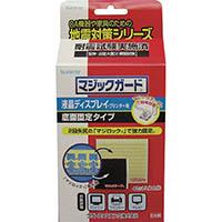 【CAINZ DASH】クラレ マジックガード(液晶ディスプレイ/プリンター用)