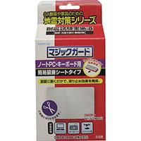 【CAINZ DASH】クラレ マジックガード(ノートPC/キーボード)