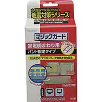 【CAINZ DASH】クラレ マジックガード(家電脚まわり用)