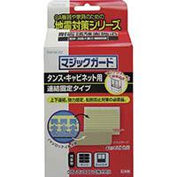 【CAINZ DASH】クラレ マジックガード(タンス/キャビネット用)