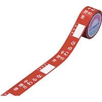 【CAINZ DASH】緑十字 スイッチング禁止テープ 修理中・さわるな・責任者○○ 30mm幅×20m