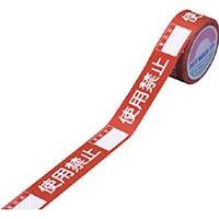 【CAINZ DASH】緑十字 スイッチング禁止テープ 使用禁止・責任者○○ 30mm幅×20m 上質紙