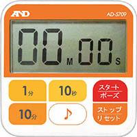 【CAINZ DASH】A&D 防水型 厨房タイマー(100分計)