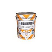 【CAINZ DASH】シントー 水性路面標示用塗料 白