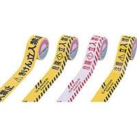 【CAINZ DASH】緑十字 バリケードテープ(標識テープ) きけん立入禁止 60幅×50m 非粘着