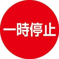 【CAINZ DASH】緑十字 DBS−4 一時停止 H1020×W850×D725