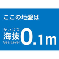 【CAINZ DASH】TRUSCO 海抜ステッカー 0.1m (2枚入)