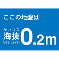 【CAINZ DASH】TRUSCO 海抜ステッカー 0.2m (2枚入)