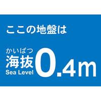 【CAINZ DASH】TRUSCO 海抜ステッカー 0.4m (2枚入)