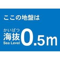 【CAINZ DASH】TRUSCO 海抜ステッカー 0.5m (2枚入)