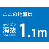 【CAINZ DASH】TRUSCO 海抜ステッカー 1.1m (2枚入)