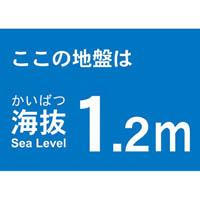 【CAINZ DASH】TRUSCO 海抜ステッカー 1.2m (2枚入)