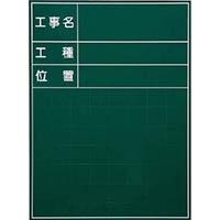 【CAINZ DASH】マイゾックス ハンディススチールグリーンボード SG−103A