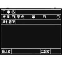 【CAINZ DASH】つくし 全天候型工事撮影用黒板 (工事名・撮影日・撮影箇所・施工者・立会者欄付)