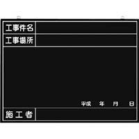 【CAINZ DASH】つくし 全天候型工事撮影用黒板 (工事件名・工事場所・施工者・年月日欄付)