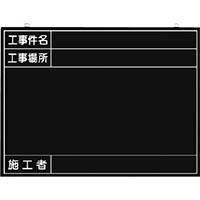 【CAINZ DASH】つくし 全天候型工事撮影用黒板 (工事件名・工事場所・施工者欄付 年月日無し)
