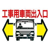 【CAINZ DASH】つくし 標識 両面「工事用車両出入口」