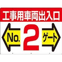【CAINZ DASH】つくし 標識 両面「工事用車両出入口 NO2ゲート」