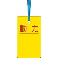 【CAINZ DASH】つくし ケーブルタグ 荷札式 「動力」 両面印刷 ビニタイ付き