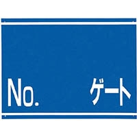 【CAINZ DASH】つくし 標識 両面「NO ゲート」