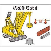 【CAINZ DASH】つくし 作業工程マグネット 「杭を作ります」