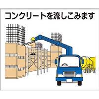 【CAINZ DASH】つくし 作業工程マグネット 「コンクリートを流しこみます」