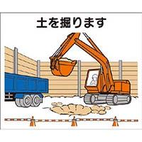【CAINZ DASH】つくし 作業工程マグネット 「土を掘ります」