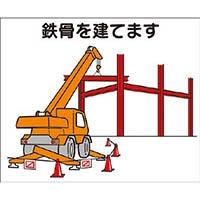 【CAINZ DASH】つくし 作業工程マグネット 「鉄骨を建てます」