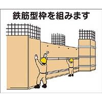 【CAINZ DASH】つくし 作業工程マグネット 「鉄筋型枠を組みます」
